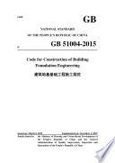 Gb 51004 2015 Translated English Of Chinese Standard Gb51004 2015
