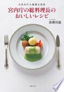 宮内庁の総料理長のおいしいレシピ