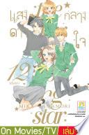 แสงดาวกลางใจ 12 (เล่มจบ) : บาท buy this book: http://link.bongkoch.com/gpb2711...