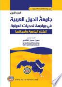 جامعة الدول العربية في مواجهة تحديات العولمة