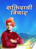 Shaktidayi Vichar