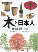 木と日本人