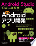 Android Studio                      Android