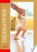Педиатрия, учебник для студ. высших мед. уч. завед. IV уровня аккредитации
