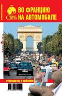 Во Францию на автомобиле
