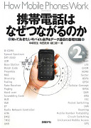 携帯電話はなぜつながるのか