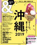 &TRAVEL 沖縄 2019