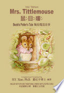 07 - Mrs. Tittlemouse (Traditional Chinese Zhuyin Fuhao with IPA)
