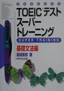TOEICテストスーパートレーニング基礎文法編