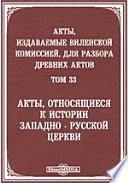 Акты, издаваемые Виленской комиссией для разбора древних актов