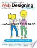 Web Designing Library #02 JavaScriptで学ぶプログラミング超入門