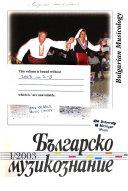 Bŭlgarsko muzikoznanie