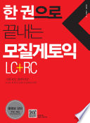 LC   RC