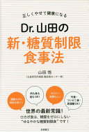 正しくやせて健康になるDr.山田の新・糖質制限食事法