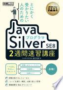 Java Silver Se8 2