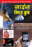 SCIENCE QUIZ BOOK  Hindi