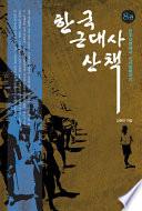 한국 근대사 산책 8 : 만주사변에서 신사참배까지