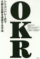 OKR(オーケーアール) -- シリコンバレー式で大胆な目標を達成する方法