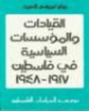 القيادات والمؤسسات السياسية في فلسطين 1917 - 1948