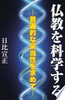 仏教を科学する