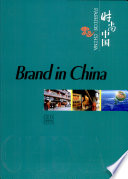 Brand in China