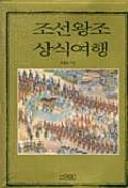 조선 왕조 상식 여행