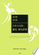 和英:日本の文化・観光・歴史辞典【改訂版】