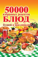 download ebook 50000 избранных рецептов для будней и праздников pdf epub
