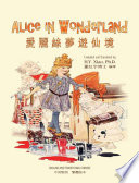 01   Alice in Wonderland  Traditional Chinese