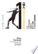 一個人的奧林匹克運動會:80個項目,4年完賽,只為戰勝最頑強的對手──自己
