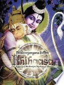 Ithihaasa