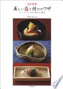 日本料理・美しい盛り付けのワザ:テクニックとレシピを手順付きで解説