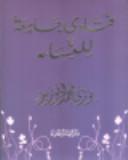 فتاوى جامعة للنساء