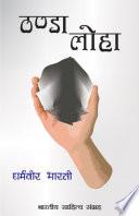ठण्डा लोहा (Hindi Poetry)