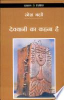 Devyani Ka Kahna Hai