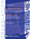 Contract Law   Professional Translation Practices in the English Russian Language Pair