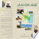 الإسلام في آذربايجان