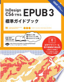 InDesign CS6         EPUB 3