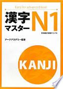 漢字マスターN1: 日本語能力試験N1レベル