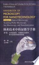 纳米技术中的显微学手册