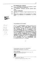 Вестник Академии наук СССР