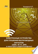 Электронные устройства для глушения беспроводных сигналов (GSM, Wi-Fi, GPS и некоторых радиотелефонов)