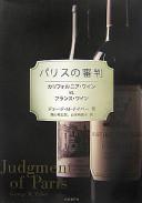 パリスの審判 -- カリフォルニア・ワインVS.フランス・ワイン
