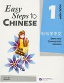 轻松学汉语: 练习册