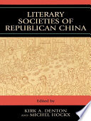Literary Societies Of Republican China Of Literary Organizations From China S