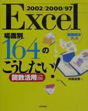 Excel2002/2000/97 場面別 164のこうしたい! 関数活用編