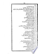 Muḥaḍarāt al-'udabā' wa-muḥāwarāt al-šu'arā' wa-l-bulaġā'