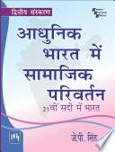 Aadhunik Bharath Mein Saamaajik Parivarthan   आधुनिक भारत में सामाजिक परिवर्तन