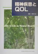 精神疾患とQOL