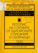 Nat͡sionalna bibliografii͡a na republika Bulgarii͡a